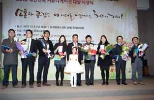 Hankuk Paper, awarded with 2013 Communication Grand Prize in Planning and for its excellent promotional material
